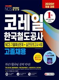 코레일 한국철도공사 고졸채용 NCS 기출예상문제+실전모의고사 4회(2020)
