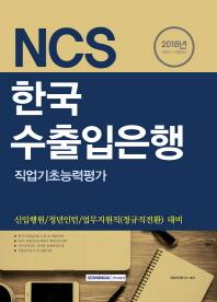 한국수출입은행 직업기초능력평가(2018)(NCS)