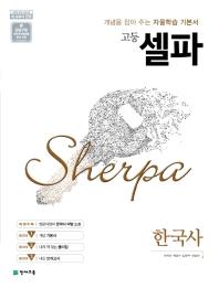 고등 한국사(2021)(셀파)