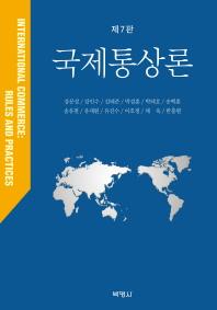 국제통상론(7판)