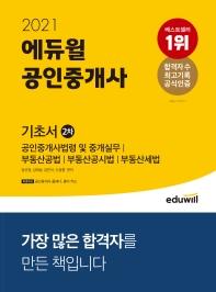 공인중개사 2차 기초서(2021)(에듀윌)