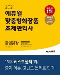 맞춤형화장품 조제관리사 한권끝장(2021)(에듀윌)