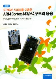 ARM Cortex-M3/M4 구조와 응용(STM32F 시리즈를 이용한)(개정판)
