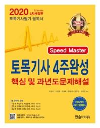 토목기사 4주완성(2020)(Speed Master)(개정판 4판)