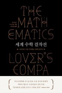 세계 수학 걸작선(양장본 HardCover)