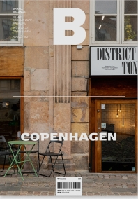매거진 B(Magazine B) No.88: Copenhagen(코펜하겐)(한글판)