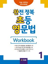 완전 정복 초등 영문법 Workbook. 1