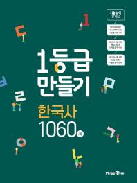 고등 한국사 1060제(2019)(1등급 만들기)