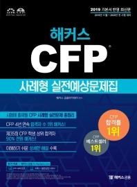 2019-2020 CFP 사례형 실전예상문제집(해커스)