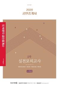 공인중개사 2차 실전모의고사 10회분(2020)(합격기준 박문각)(전면개정판)