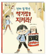진짜 일 학년 책가방을 지켜라!(빅북)(바람큰그림책 4)