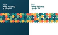 PEET 재배열 기출문제집 유기화학 문제편+해설편 세트(전2권)