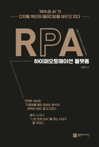 RPA 하이퍼오토메이션 플랫폼