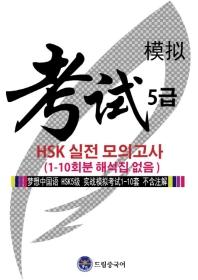드림중국어 HSK 5급 실전 모의고사(1-10회분 해석집 없음)