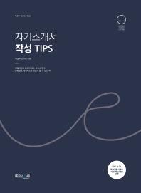 자기소개서 작성 Tips(학생부 워크북 시리즈)