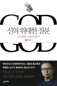 신의 위대한 질문(e오디오북)