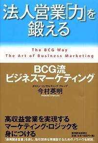 [해외]法人營業「力」を鍛える BCG流ビジネスマ―ケティング