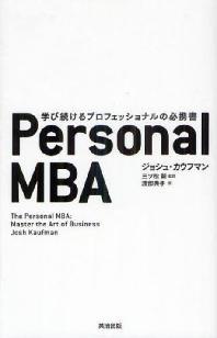 PERSONAL MBA 學び續けるプロフェッショナルの必携書