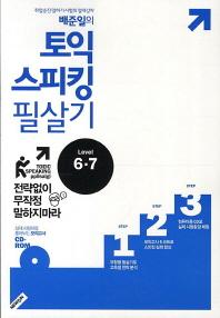 토익 스피킹 필살기 Level 6 7(배준일의)(CD1장포함)