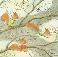봄이 오면 ///2-10