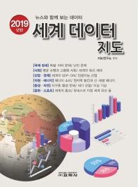 세계 데이터 지도(2019)(뉴스와 함께 보는)