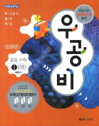 중등 수학 1(하)(2013)