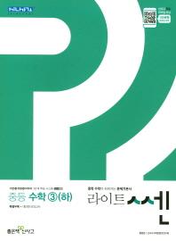 중학 수학3(하)(2019)(라이트쎈)
