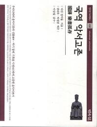 국역 악서고존