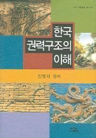 한국 권력구조의 이해