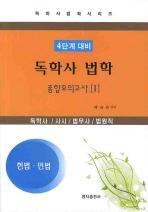 헌법 민법(독학사 법학 종합모의고사 1)(4단계 대비)