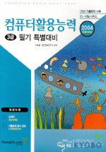 컴퓨터활용능력 3급 필기 특별대비(2004)