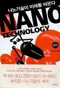 나노 기술이 미래를 바꾼다