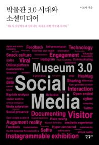 박물관 3.0 시대와 소셜미디어(양장본 HardCover)