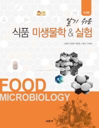 식품 미생물학&실험(알기 쉬운)(개정판)