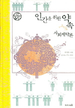 인간을 위한 약속 사회계약론(나의 고전읽기 3)(양장본 HardCover)