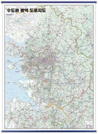 수도권광역도로지도(108x156)(코팅표구)