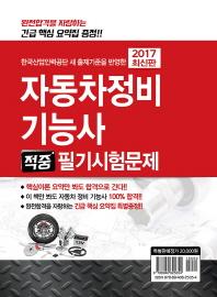 자동차정비기능사 적중 필기시험문제(2017)(한국산업인력공단 새 출제기준을 반영한)(개정판 2판)