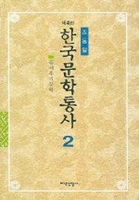 한국문학통사 2 (제4판)