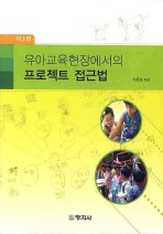프로젝트 접근법(유아교육현장에서의)(3판)