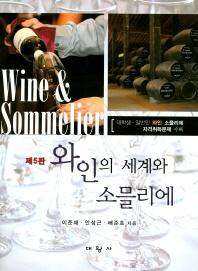 와인의 세계와 소믈리에(5판)