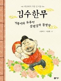김수한무 거북이와 두루미 삼천갑자 동방삭(비룡소 전래동화 23)(양장본 HardCover)