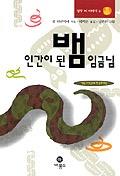 인간이 된 뱀 임금님(열두띠이야기 6)