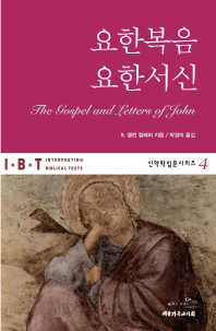 요한복음 요한서신(신약학입문시리즈 4)