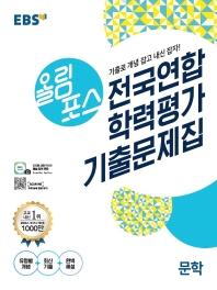 고등 문학 전국연합 학력평가 기출문제집(2020)(EBS 올림포스)