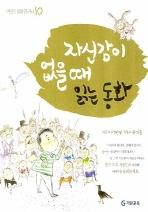 자신감이 없을 때 읽는 동화(어린이 성장 클리닉 10)