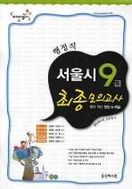 서울시 9급 최종모의고사(행정직)(2008)(8절)