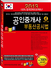 부동산공시법(2013)(별책부록1권포함)(경록 공인중개사 4) [손상없고 상태양호합니다]510