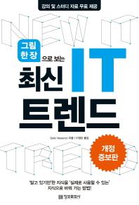 최신 IT 트렌드(그림 한 장으로 보는)(개정증보판)