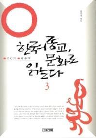 한국의 종교 문화로 읽는다 3