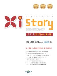 고등 국어 독서(비문학) 고2(504제)(2015)(자이스토리)